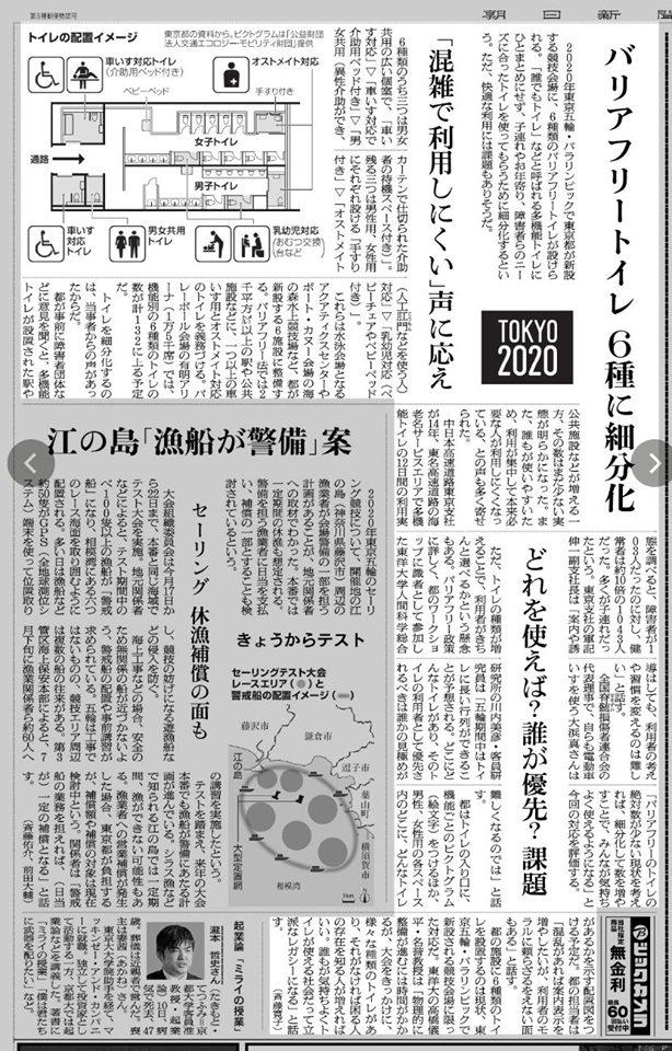 2019年8月12日の朝日新聞朝刊