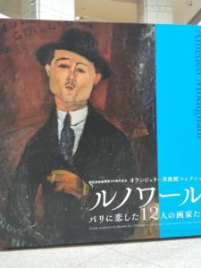 ルノワールとパリに恋した12人の画家たち展の立て看板。モディリアーニ・バージョン